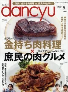dancyu 2012年05月 金持ち肉料理 貧乏肉料理