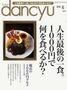 dancyu 2012年06月 奇跡の千円グルメ