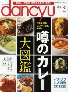 dancyu 2012年08月 噂のカレー大図鑑 旨いレ