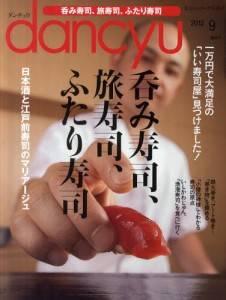 dancyu 2012年09月 呑み寿司、旅寿司、ふたり