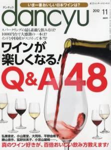 dancyu 2012年11月 ワインが倍楽しくなるQ&