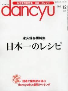 dancyu 2012年12月 dancyu史上最強レシ