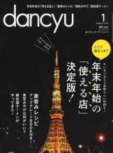 dancyu 2013年01月 年末年始の「使える店」決