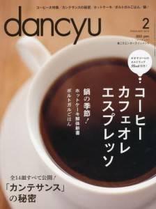 dancyu 2013年02月 コーヒー カフェオレ エ
