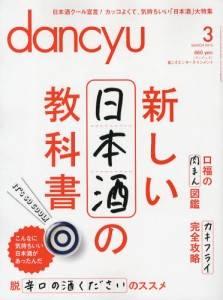 dancyu 2013年03月 新しい日本酒の教科書