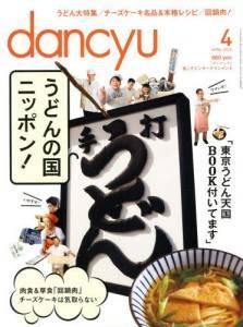dancyu 2013年04月 うどんの国 ニッポン!