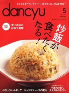 dancyu 2013年05月 炒飯が食べたくなる!
