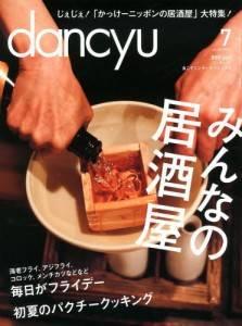 dancyu 2013年07月 みんなの居酒屋