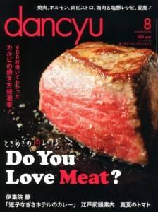dancyu 2013年08月 ときめきの肉 2013