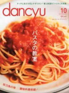 dancyu 2013年10月 愛と欲望のパスタ特集
