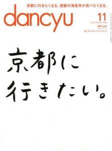 dancyu 2013年11月 京都に行きたい。