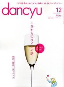 dancyu 2013年12月 これからのワインの話
