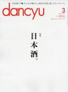dancyu 2014年03月 日本酒。