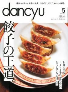 dancyu 2014年05月 ◎餃子の王道。