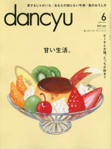dancyu 2014年06月 甘い生活。
