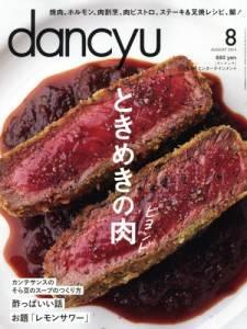 dancyu 2014年08月 ◎ときめきの肉 ビヨンド