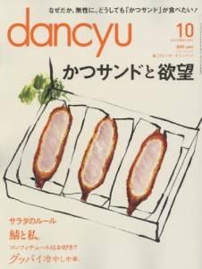 dancyu 2014年10月 かつサンドをめぐる冒険