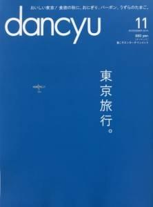dancyu 2014年11月 東京旅行。