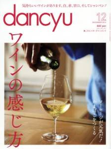 dancyu 2014年12月 ワインの感じ方