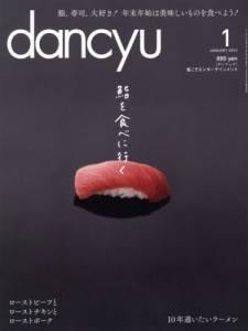 dancyu 2015年01月 鮨を食べに行く