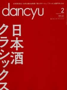 dancyu 2015年02月 日本酒クラシックス