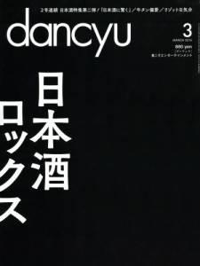dancyu 2015年03月 日本酒ロックス