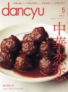 dancyu 2015年05月 中華恋恋