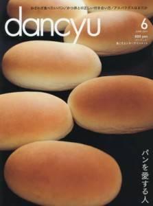 dancyu 2015年06月 パンを愛する人