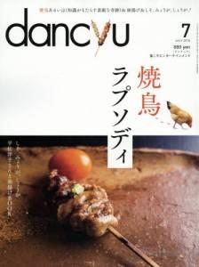 dancyu 2015年07月 焼鳥ラプソディ