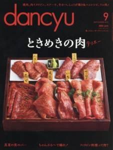 dancyu 2015年09月 ときめきの肉 タリホー