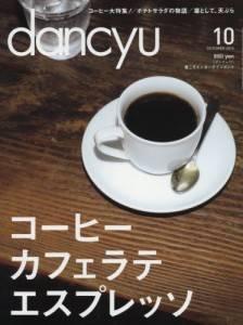 dancyu 2015年10月 コーヒー カフェラテ エ