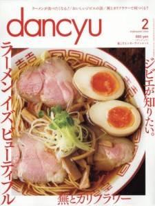 dancyu 2016年02月 ラーメン
