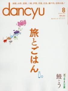 dancyu 2016年08月