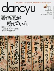 dancyu 2016年11月