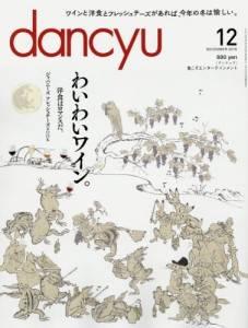dancyu 2016年12月
