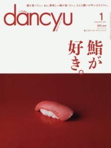 dancyu 2017年01月