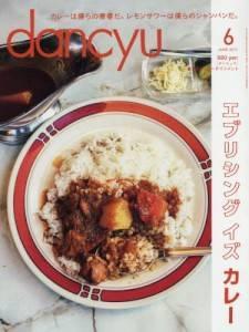 dancyu 2017年06月 エブリシング イズ カレ