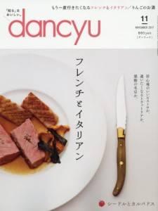 dancyu 2017年11月 感動フレンチ 通うイタリ