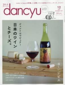 dancyu 2017年12月 日本のワインとチーズ