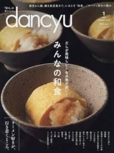 dancyu 2018年01月 和食でうまい魚。 ラーメ