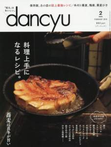 dancyu 2018年02月 究極のレシピ