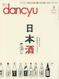 dancyu 2018年03月 おいしい食べ歩き、料理な