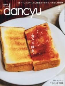 dancyu 2018年04月 食パン好き