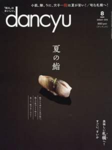 dancyu 2018年08月