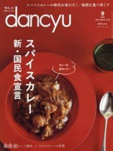 dancyu 2018年09月 カレーはスパイスの時代へ