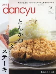 dancyu 2018年10月 肉好き必見!とんかつとス