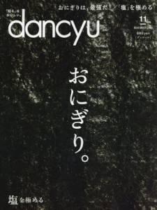 dancyu 2018年11月 みんな大好き! おにぎり