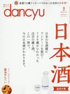 dancyu 2019年03月