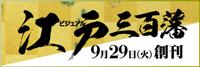 ビジュアル 江戸三百藩