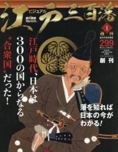 週刊 ビジュアル江戸三百藩 1号